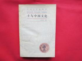 士与中国文化【无字迹划线  一版一印】