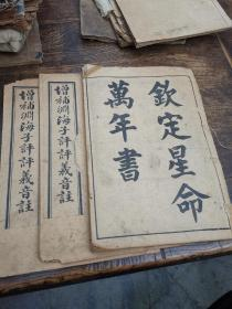 增补渊海子平音义评注 存两册和钦定星明万年书线装本,