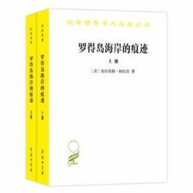 汉译世界学术名著丛书:罗得岛海岸的痕迹(上下册)