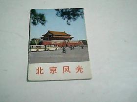 北京风光 内涵12张