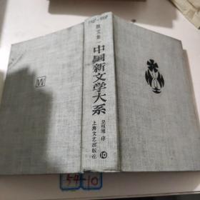 中国新文学大系:1927~1937.