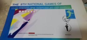 中华人民共和国第九届运动会闭幕纪念封