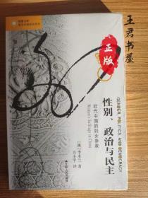 海外中国研究系列·性别、政治与民主:近代中国的妇女参政