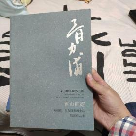 黄绍俊、胥力浦书画小品联展作品集《雨山问道》