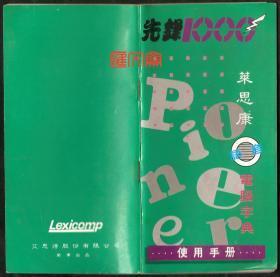 计算机、电脑发展资料收藏【莱斯康语音电脑字典-使用手册】先锋1000,艾思得股份有限公司荣誉出品,共80页,如图。