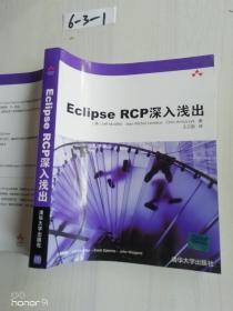 Eclipse RCP深入浅出   软件工具,程序设计