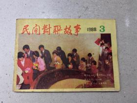 民间对联故事1988 3