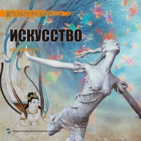 正版二手  中国文化系列丛书:中国文化·艺术(俄文版)9787508531199