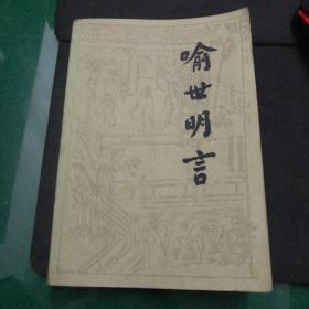 《喻世明言》下,冯梦龙编,人民文学出版社32开683一317页