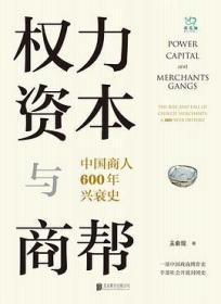 权力、资本与商帮:中国商人600年兴衰史