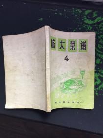 旅大菜谱(烹饪技术教材,菜谱第四辑)