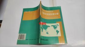世界各国贸易和投资指南.东南亚国家联盟分册