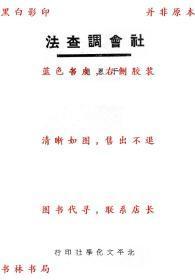 【复印件】社会调查法-于恩德-民国北平文化学社刊本