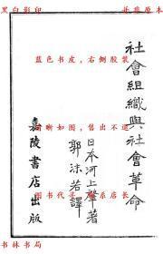 【复印件】社会组织与社会革命-河上肇-民国嘉陵书店刊本