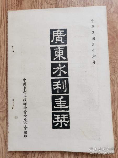 1947年出版  《广东水利年刊》创刊号  广东水利与广东经济、中国水利工程协会广州分会章程、大禹事功述略等