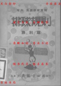 【复印件】排球规则(胜利版)-第七届全国运动会筹备委员会-民国正中书局刊本