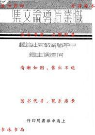 【复印件】职业指导论文集-何清儒-民国中华书局刊本
