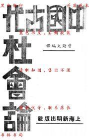【复印件】中国古代社会论-曾劲夫-民国新明出版社刊本