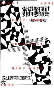 【复印件】中国社会问题参考资料索引-俞庆棠-民国江苏省立教育学院刊本