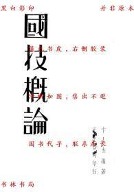 【复印件】国技概论-卞人杰-民国正中书局刊本