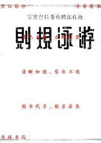 【复印件】游泳规则-教育部体育委员会-民国正中书局刊本