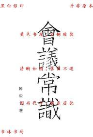 【复印件】会议常识-陈毅夫-民国学术书店刊本