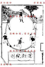 【复印件】运动规则-吴枏-民国山西省立第一师范学校刊本