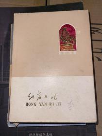 红岩日记(精装文革日记本)