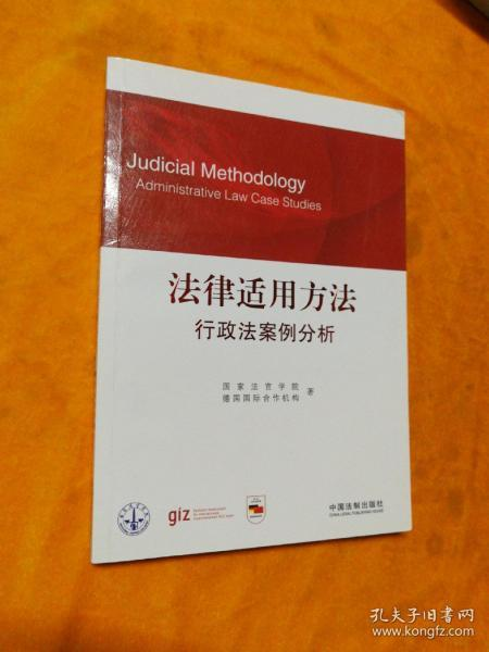 法律适用方法:行政法案例分析