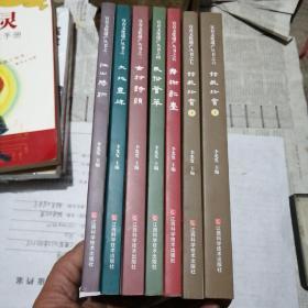 宜春文化遗产丛书(7册全)