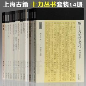 正版上海古籍十力丛书套装全14册十力语要存斋随笔新唯识论十力语