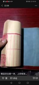 故纸,纸文化,花笺纸文化:民国二栏红格纸账本一册,江西名纸,一流纸品,是信札手札用纸的好纸张。