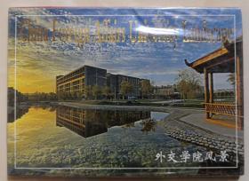 外交学院风景明信片一套(塑封未拆)