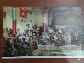 宣传画,画册内页。古田会议(油画)。4开