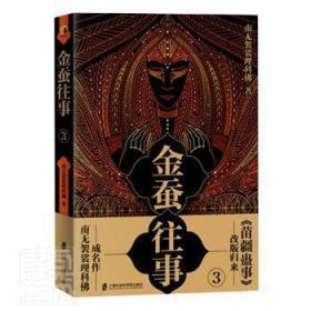 全新正版图书 金蚕往事(3) 南无袈裟理科佛 上海社会科学院出版社 9787552030143正版图书批发零售