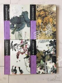 中国现代花鸟画全集