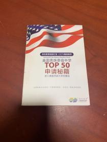美国贵族寄宿中学TOP50申请指南
