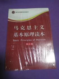 马克思主义基本原理读本(第三版)【正版!由于运输原因此书籍外包装有些开封 购买时请看好】