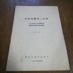 中医内科学二百问