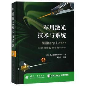 军用激光技术与系统