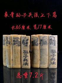 旧藏骨孙子兵法上下两卷,雕刻精细 字迹人物清晰,包浆浓厚磨损自然