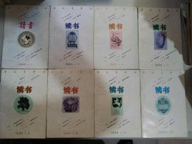 读书1995(1、3、4、5、8、9、10、12)8本合售