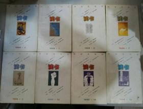 读书1996(2、3、6、7、9、10、11、12)8本合售