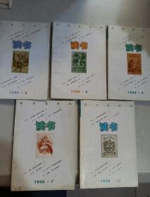 读书1998(2、3、4、7、12)5本合售