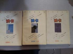 读书2000(1、2、3)3本合售