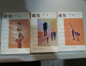 读书2003(4、6、10)3本合售