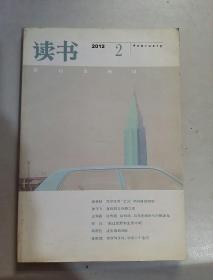 读书2012.2