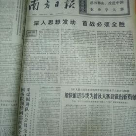 文革报纸南方日报,1975年4月8日四开四版。国务院领导同志接见全国煤矿采煤掘进队长会议全体代表。