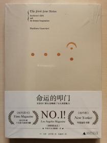 命运的叩门:贝多芬《第五交响曲》与人类想象力