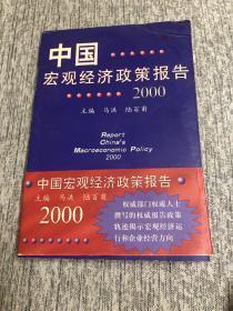 中国宏观经济政策报告.2000